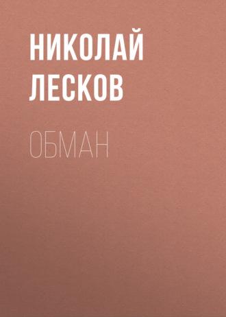 Аудиокнига Обман