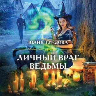 Аудиокнига Личный враг ведьмы