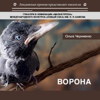 Аудиокнига Ворона