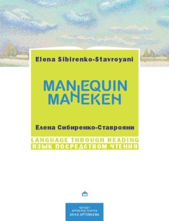 Аудиокнига Манекен / Мannequin. На русском языке с параллельным английским текстом