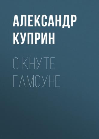 Аудиокнига О Кнуте Гамсуне
