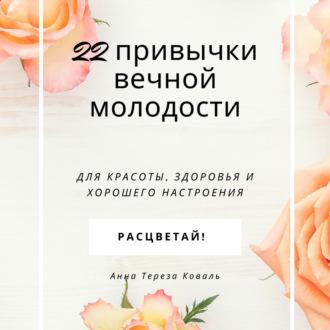 Аудиокнига 22 привычки вечной молодости. Для красоты, здоровья и хорошего настроения