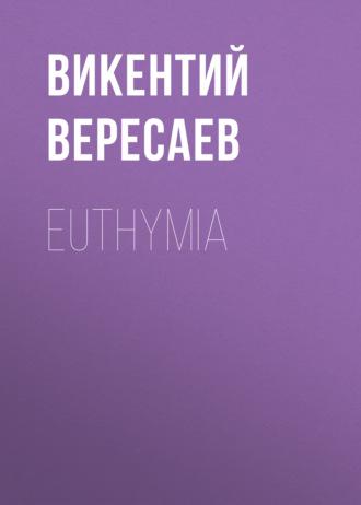 Аудиокнига Euthymia