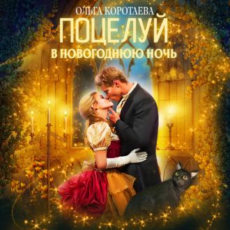 Аудиокнига Поцелуй в новогоднюю ночь
