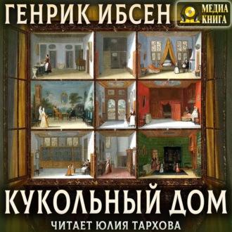 Аудиокнига Кукольный дом