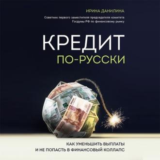 Аудиокнига Кредит по-русски. Как уменьшить выплаты и не попасть в финансовый коллапс