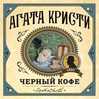 Аудиокнига Черный кофе