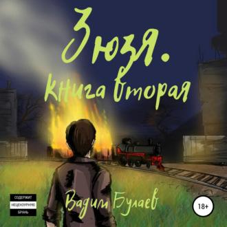 Аудиокнига Зюзя. Книга вторая