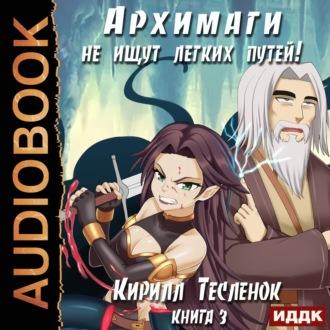 Аудиокнига Архимаги не ищут легких путей. Книга 3