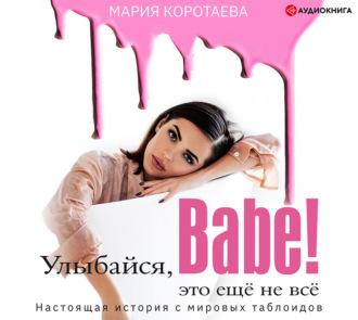Аудиокнига Улыбайся, babe! Это ещё не всё!