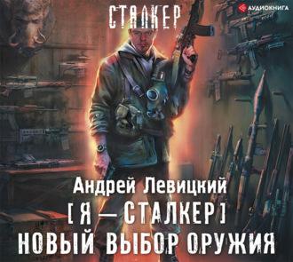 Аудиокнига Новый выбор оружия