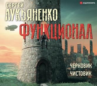 Аудиокнига Функционал: Черновик. Чистовик