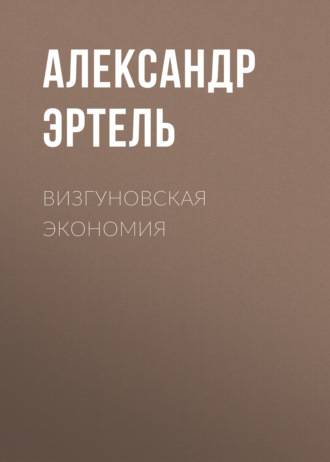 Аудиокнига Визгуновская экономия