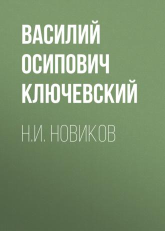 Аудиокнига Н.И. Новиков