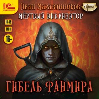 Аудиокнига Мертвый инквизитор 5. Гибель Фанмира