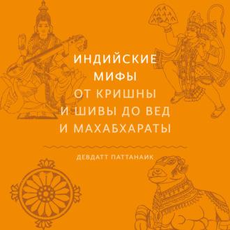Аудиокнига Индийские мифы. От Кришны и Шивы до Вед и Махабхараты
