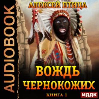 Аудиокнига Вождь чернокожих