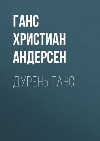 Аудиокнига Дурень Ганс