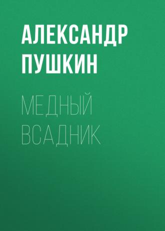 Аудиокнига Медный всадник