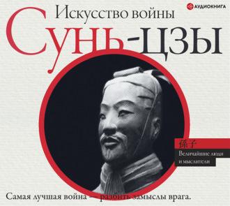 Аудиокнига Искусство войны