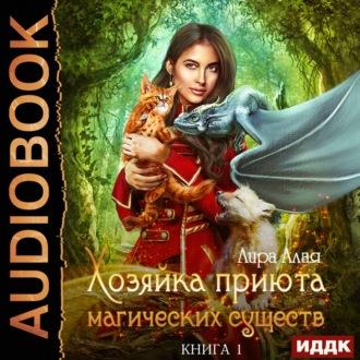 Аудиокнига Хозяйка приюта магических существ. Книга 1