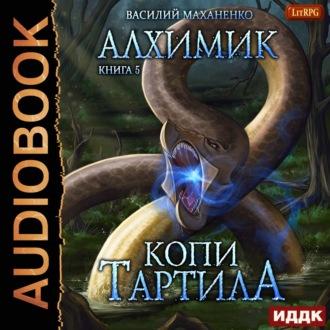 Аудиокнига Алхимик. Книга 5: Копи Тартила