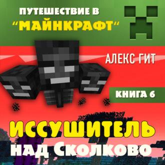 Аудиокнига Иссушитель над Сколково