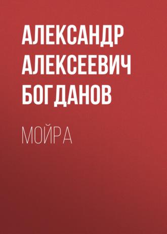 Аудиокнига Мойра