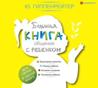 Аудиокнига Большая книга общения с ребенком