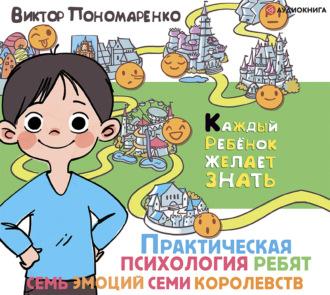Аудиокнига Практическая психология для ребят. Семь эмоций семи королевств