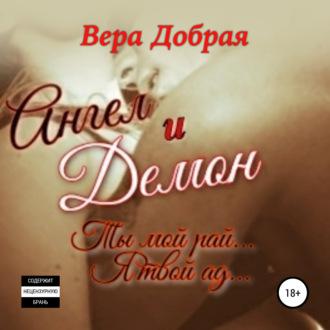 Аудиокнига Ангел и Демон