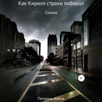 Аудиокнига Как Кирилл страхи поборол
