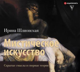 Аудиокнига Мистическое искусство: скрытые смыслы и спорные теории