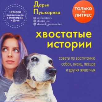 Аудиокнига Хвостатые истории. Советы по воспитанию собак, лисиц, песцов и других животных