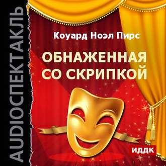 Аудиокнига Обнаженная со скрипкой (аудиоспектакль)