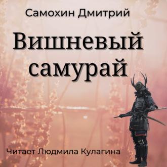Аудиокнига Вишневый самурай