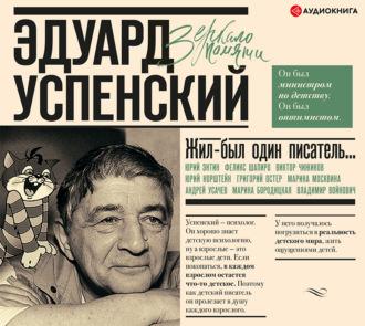Аудиокнига Жил-был один писатель… Воспоминания друзей об Эдуарде Успенском