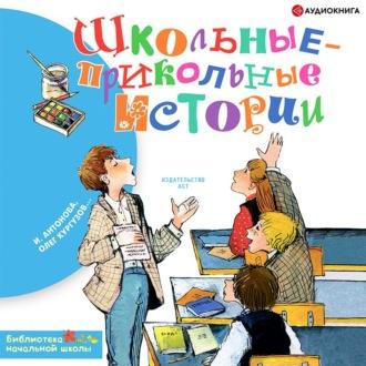 Аудиокнига Школьные-прикольные истории