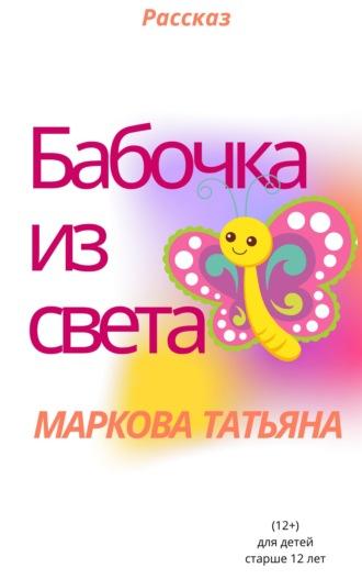 Аудиокнига Бабочка из света