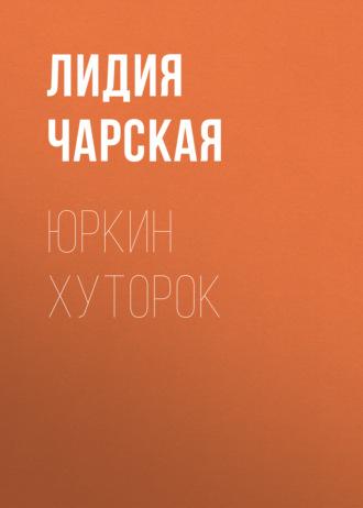 Аудиокнига Юркин хуторок