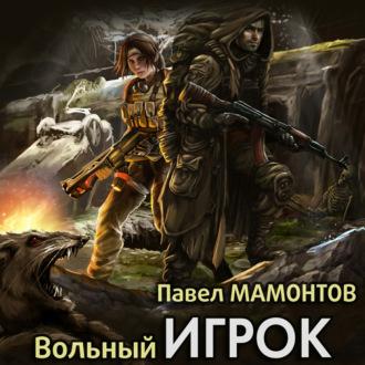 Аудиокнига Вольный игрок