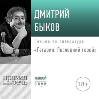 Аудиокнига Лекция «Гагарин. Последний герой»