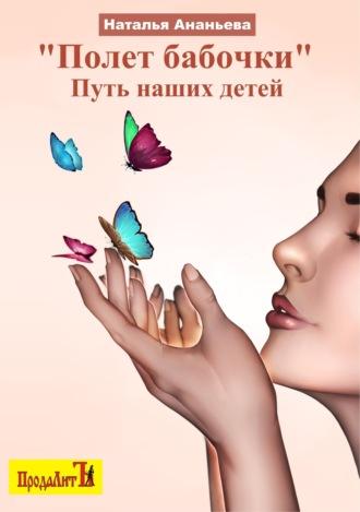 Аудиокнига Полет бабочки. Путь наших детей