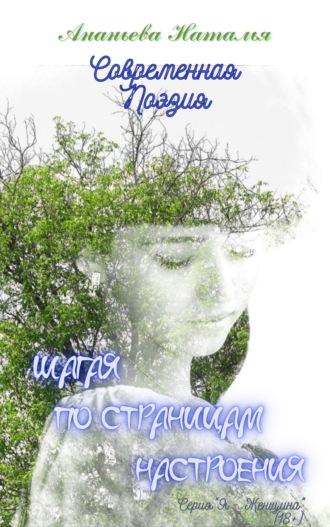 Аудиокнига Шагая по страницам настроения