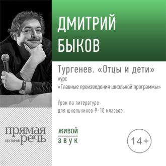 "Аудиокнига Лекция «Тургенев ""Отцы и дети""»"