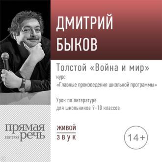 """Аудиокнига Лекция «Толстой """"Война и мир""""»"""