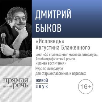 """Аудиокнига Лекция «""""Исповедь"""" Августина Блаженного»"""