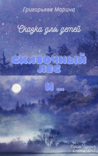 Аудиокнига Сказочный лес и …