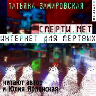 Аудиокнига Смерти.net. Интернет для мертвых