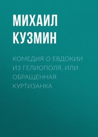 Аудиокнига Комедия о Евдокии из Гелиополя, или Обращенная куртизанка